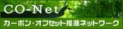 カーボン・オフセット推進ネットワーク