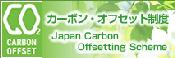 環境省 カーボン・オフセット制度