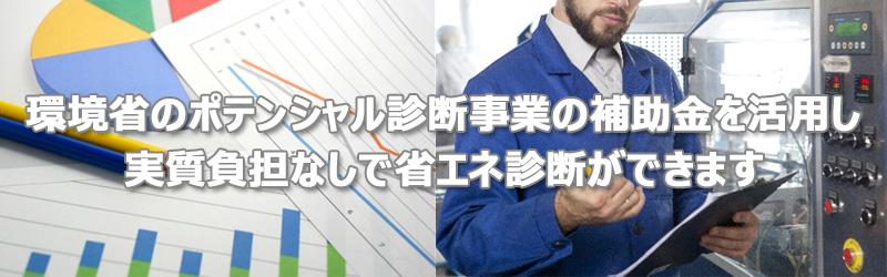 カーボンバンク省エネ診断